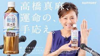 高橋真麻「出会ってすぐに通じ合えました!」/『おいしい腸活 流々茶(るるちゃ)』WEB動画