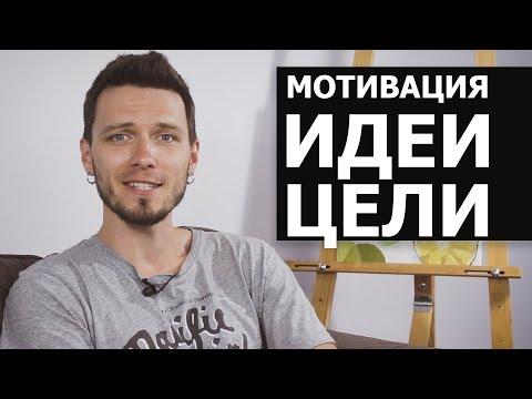 КАК НАЧАТЬ СНИМАТЬ ВИДЕО МОТИВАЦИЯ / ИДЕИ / ЦЕЛИ - DomaVideo.Ru