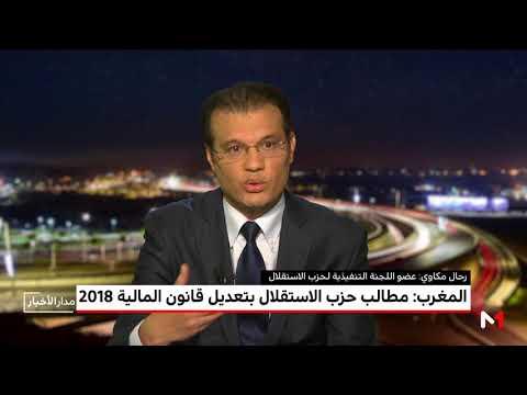 العرب اليوم - حال مكاوي يوضح لماذا طلب حزب الاستقلال تعديل قانون المالية