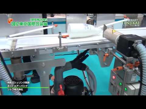 熱風式シュリンク装置 ホットエアーパック - ソトウ株式会社
