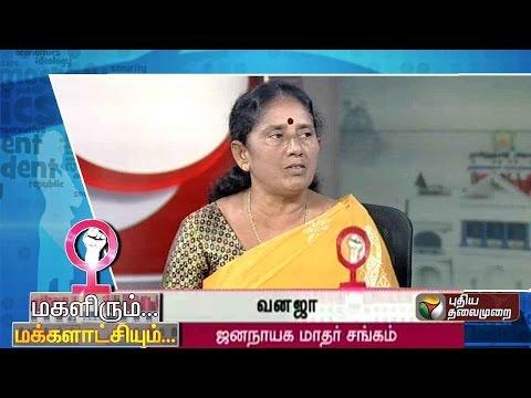 Magalirum-Makkalaatchiyum-Jananayaka-Madhar-Sangam-Leader-Vanaja-01-04-2016