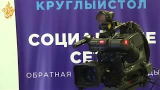 """Круглый стол """"Социальные сети обратная сторона свободы"""""""