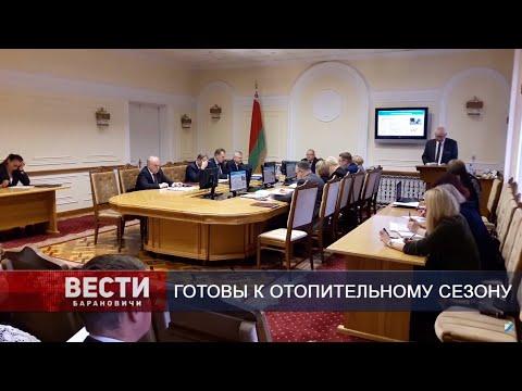 Вести Барановичи 16 октября 2019.