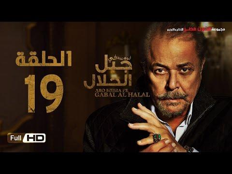 مسلسل جبل الحلال الحلقة 19 التاسعة عشر HD - بطولة محمود عبد العزيز - Gabal Al Halal  Series (видео)