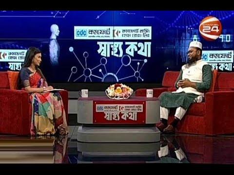 কমফোর্ট স্বাস্থ্য কথা | Comfort Sastho Kotha | হিপ এন্ড নী জয়েন্ট প্রতিস্থাপন | 6 March 2020