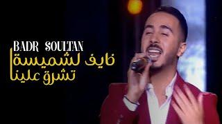 بدر سلطان - خايف لشميسة تشرق علينا (نغنيوها مغربية)  2015Badr Soultan - Khayef La Chmissa (Ngheniwha Maghribiya)  2015إشترك في قناة بدر سلطان الرسمية:http://bit.ly/BadrSoultanYTتوزيع ديجيتال: شركة قنواتـــــــــــــــتابع بدر:Like on Facebook: https://facebook.com/BadrSoultanOfficielFollow on Instagram: https://instagram.com/BadrSoultanFollow on Google+: https://plus.google.com/+BadrSoultanOfficialOfficial YouTube: http://bit.ly/BadrSoultanYT