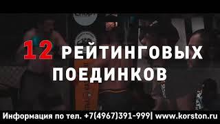 «Стрелка» в Серпухове