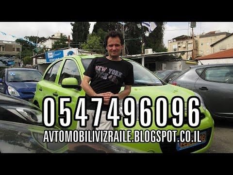 Новые и подержанные транспортные средства в Израиле - Как купить авто туристу