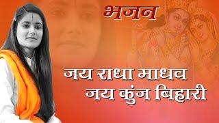2017 LIVE Bhajan || Jai Radha Madhava Jai Kunj Bihari || Devi Nidhi Saraswat Ji #AdhyatmTv