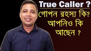 Video True Caller রহস্য ? আপনিও কি আছেন ? Truecaller App ? How It works ? Is It Sync Data ? Bangla MP3, 3GP, MP4, WEBM, AVI, FLV November 2018
