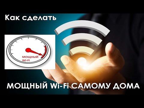 Как сделать себе свой wi-fi 890