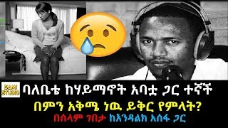 Ethiopia: ባለቤቴ ከንስሀ አባቷ ጋር ተኛች በምን አቅሜ ነዉ ይቅር የምላት በሰላም ገበታ