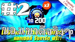 FIFA online3 - เปิดการ์ด 2010 UCL 3 ใบ ของเขาดีจริงๆ !!!!!  #2, fifa online 3, fo3, video fifa online 3