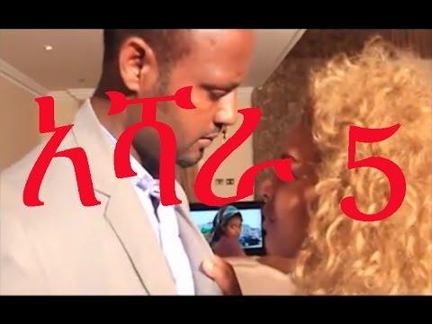 Ashara (አሻራ) Addis TV Ethiopian Drama Series - Episode 5 on KEFET.COM