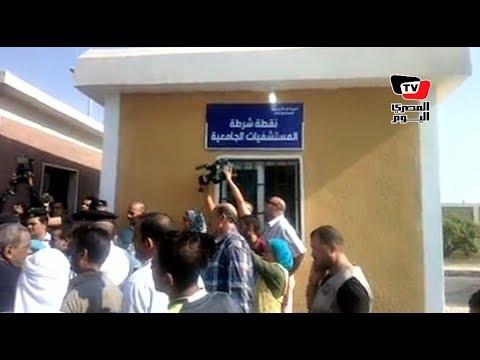 محافظ الإسماعيلية ومدير الأمن يفتتحان نقطة شرطة المستشفيات الجامعية