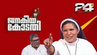 Video Sr Lucy Kalappura in Janakeiya Kodathi | р┤╕р┤┐р┤╕р╡Нр┤▒р╡Нр┤▒р┤░р╡НтАН р┤▓р╡Вр┤╕р┤┐ р┤Ьр┤ир┤Хр╡Ар┤п р┤Хр╡Лр┤Яр┤др┤┐р┤пр┤┐р┤▓р╡НтАН | Part - 2 | Ep# 10 MP3, 3GP, MP4, WEBM, AVI, FLV Februari 2019