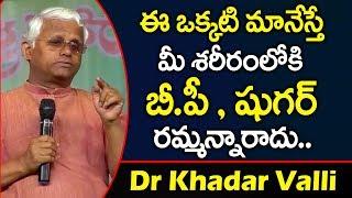Video ఈ ఒక్కటి మానేస్తే షుగర్ జన్మలో రమ్మన్నరాదు | Control Diabetes in Telugu | Dr Khadar Valli | PlayEven MP3, 3GP, MP4, WEBM, AVI, FLV Maret 2019