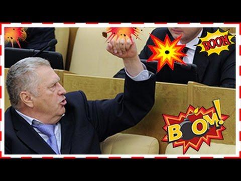 Жириновский всех ПОРВАЛ!  НОВОЕ выступление  в Госдуме 2016 (видео)