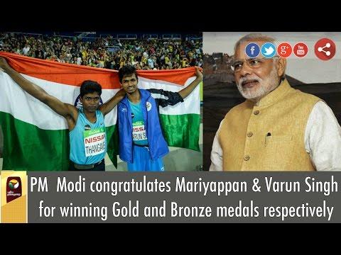 PM-Modi-congratulates-Mariyappan-Varun-Singh-for-winning-Gold-and-Bronze-medals-respectively