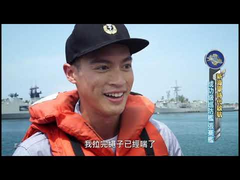 華視全民新視界節目第三集PART 1