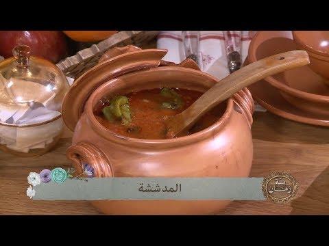 المدششة   لحم مفور   محلبي / بنة زمان / جميلة كشرود / Samira TV