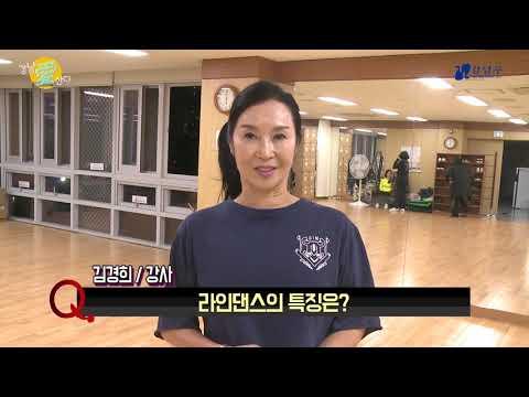 강남愛산다_라인댄스