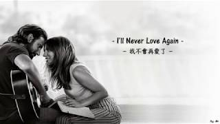 Download Video [繁中] Lady Gaga - I'll Never Love Again(我不會再愛了) MP3 3GP MP4