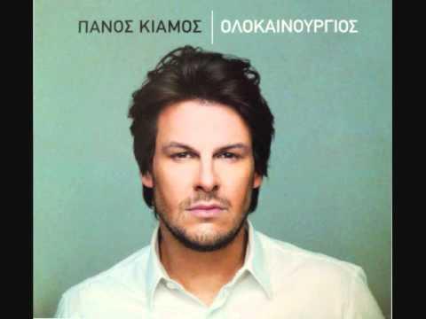 Πάνος Κιάμος - Σα δε ντρέπεσαι Ρεφρεν || Panos Kiamos - Sa de ntrepesai Refren 2011 (видео)