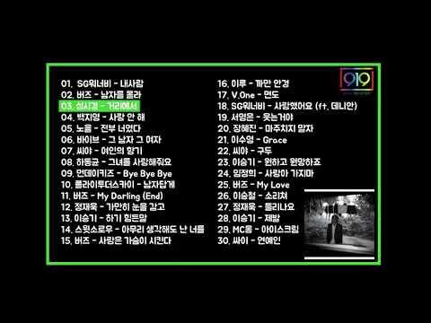 2006년도 히트곡 베스트 TOP 30