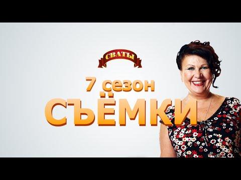 Татьяна Кравченко о 7 сезоне Сватов / Сваты 7 (new) (видео)