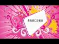 口訣影片part 2: 長母音字群