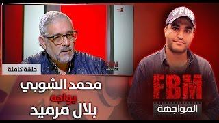 المواجهة FBM : محمد الشوبي في مواجهة بلال مرميد
