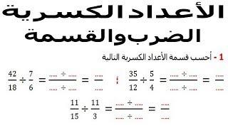 الرياضيات السادسة إبتدائي - الأعداد الكسرية الضرب والقسمة تمرين 6