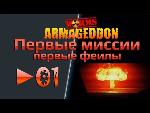 ► Worms Armageddon #01 - HD - Wide + OST Оригинальный саундтрек [Ретро Респект]