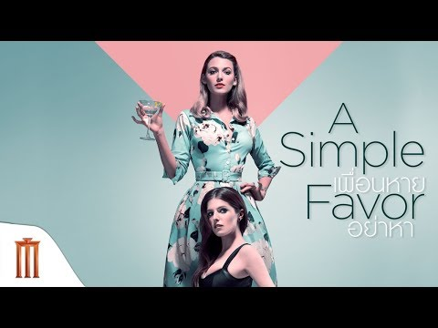 A Simple Favor - Official Trailer  [ซับไทย]