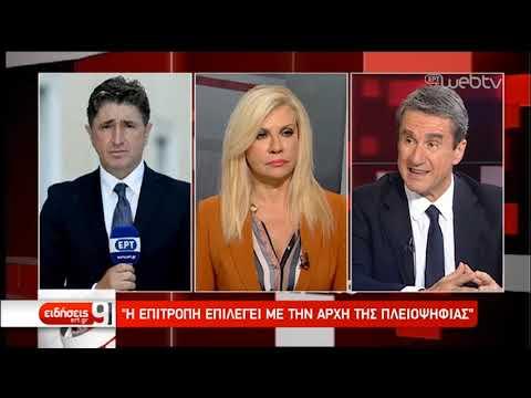 Την Τρίτη η νέα συνεδρίαση της προανακριτικής για τον Δ. Παπαγγελόπουλο | 09/11/2019 | ΕΡΤ