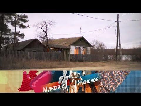 Мужское  Женское - Дом с призраками. Выпуск от 12.02.2018