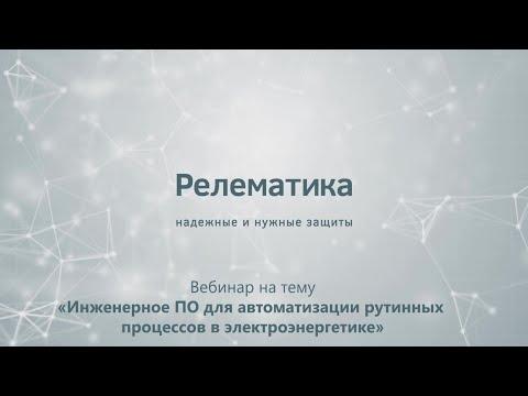 Вебинар Релематики по Инженерному ПО (30.06.2020)