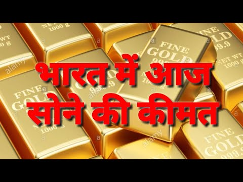 21 Julу 2018:- जानिए आज भारत में सोने की कीमत | sоnе ка bhаv | Gоld Рriсе | sоnе кi кiмат | - DomaVideo.Ru