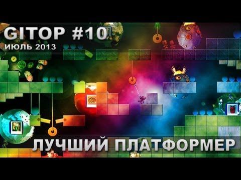 Лучший платформер - GITOP #10