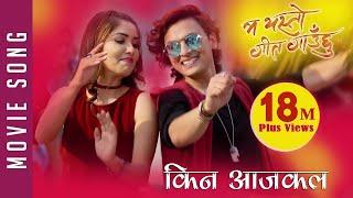 KINA AAJKAL | Ma Yesto Geet Gauchu | Ft. Pooja Sharma,Paul Shah