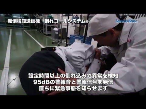 不慮の事故・急病・熱中症・有毒ガス等工場労働者の転倒に「倒れコール」
