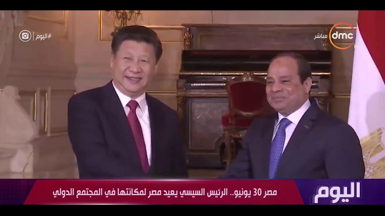 اليوم - مصر 30 يونيو الرئيس السيسي يعيد مصر لمكانتها في المجتمع الدولي