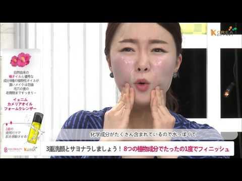 イェニム [韓国コスメ Yeanimm] カメリア オイルトゥーフォーム クレンザー