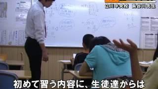 立川中央校 中1数学「方程式」