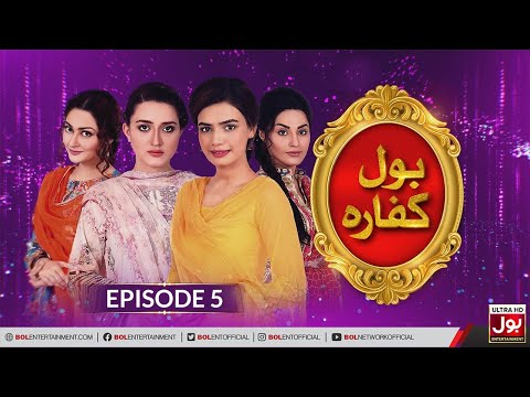 Parlour Wali Larki Episode 05 | Pakistani Drama | 10 December 2018 | BOL Entertainment