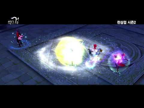 Video of 천상검시즌2: 바람의 그림자