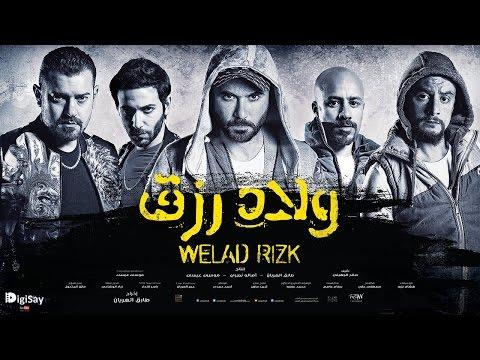 """الإعلان الثاني والجديد لفيلم """"ولاد رزق"""" لعيد الفطر 2015"""