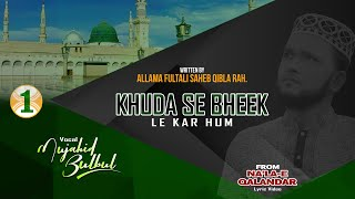 Video Khuda Se Bheek | Mujahid Bulbul | Nala-E Qalandar | Lyric Video | Studio Version 01 MP3, 3GP, MP4, WEBM, AVI, FLV Desember 2018