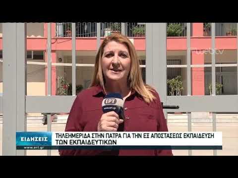 Τηλε-ημερίδα στην Πάτρα για την εξ αποστάσεως εκπαίδευση των εκπαιδευτικών | 01/05/2020 | ΕΡΤ